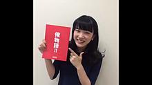 芽郁ちゃん♡♡の画像(nicoraに関連した画像)