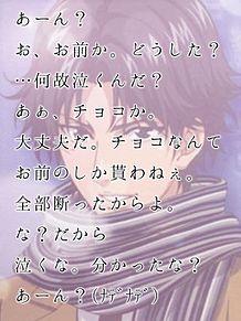 1000人のチョコより/跡部景吾の画像(プリ画像)