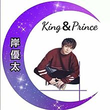 King&Princeで月加工してみた(*ˊᵕˋ*)の画像(してみたに関連した画像)