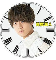 髙橋海人で時計加工してみた(*´ω`*)の画像(時計に関連した画像)