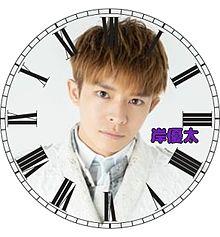 岸優太で時計加工してみた(*´ω`*) プリ画像