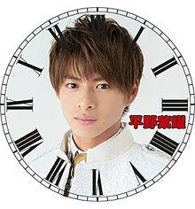 平野紫耀で時計加工してみた(*´ω`*) プリ画像