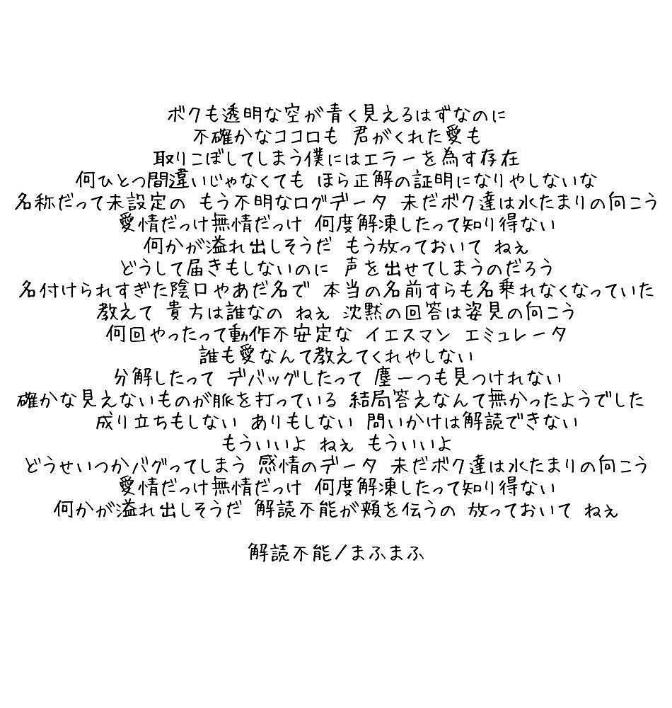 解読不能/まふまふ[76085848]|...