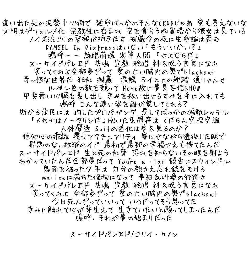 パレヱド ふりがな スーサイド 歌詞 ユリイ・カノン スーサイドパレヱド(retake)