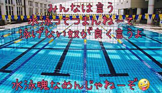 水泳魂の画像(プリ画像)