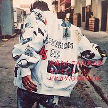 BIGBANG歌詞画像の画像(プリ画像)