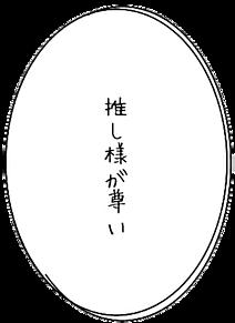 吹き出しの画像(組長に関連した画像)