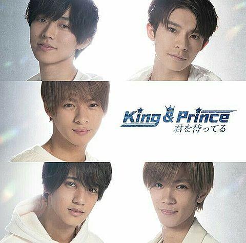 💗 King & Prince 💗 💗 保存はいいね💗の画像(プリ画像)