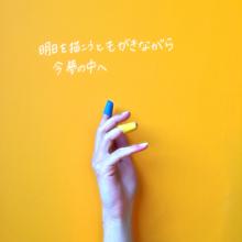 明日への手紙 プリ画像