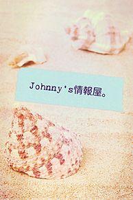 Johnny's情報屋。4/13の画像(プリ画像)