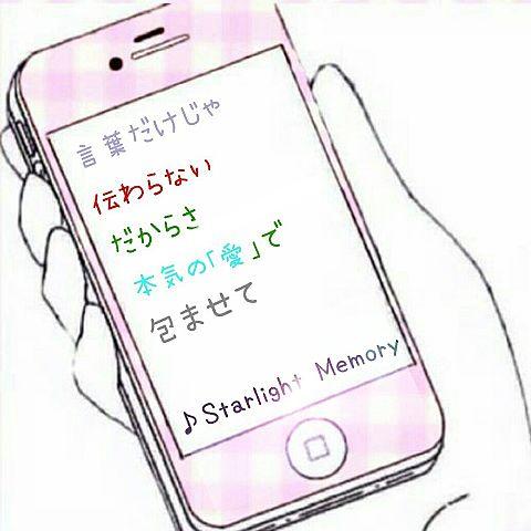 藍夏様への画像(プリ画像)