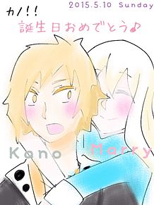 カノ誕生日おめでとう!の画像(プリ画像)