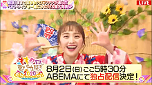 AbemaTV の画像(AbemaTVに関連した画像)