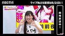 AbemaTVの画像(AbemaTVに関連した画像)