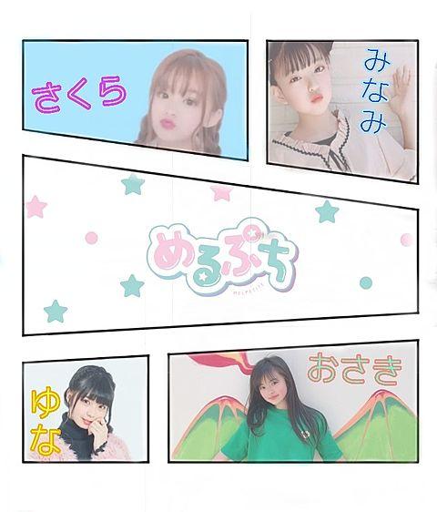 めるぷちメンバーの画像(プリ画像)