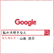 山田涼介/Googleの画像(Googleに関連した画像)