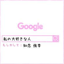 知念侑李/Googleの画像(Googleに関連した画像)