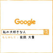 有岡大貴/Googleの画像(Googleに関連した画像)