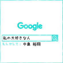 中島裕翔/Googleの画像(Googleに関連した画像)