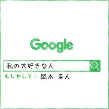 岡本圭人/Googleの画像(Googleに関連した画像)