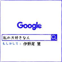 伊野尾慧/Googleの画像(Googleに関連した画像)