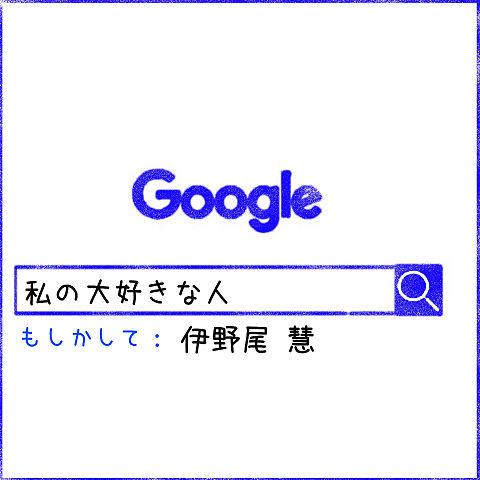 伊野尾慧/Googleの画像(プリ画像)