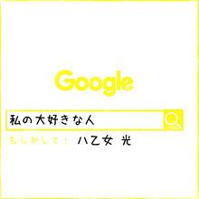 八乙女光/Googleの画像(Googleに関連した画像)