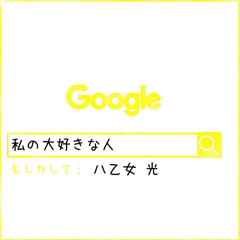 八乙女光/Googleの画像 プリ画像