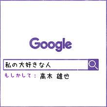 高木雄也/Googleの画像(Googleに関連した画像)
