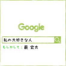 薮宏太/Googleの画像(Googleに関連した画像)
