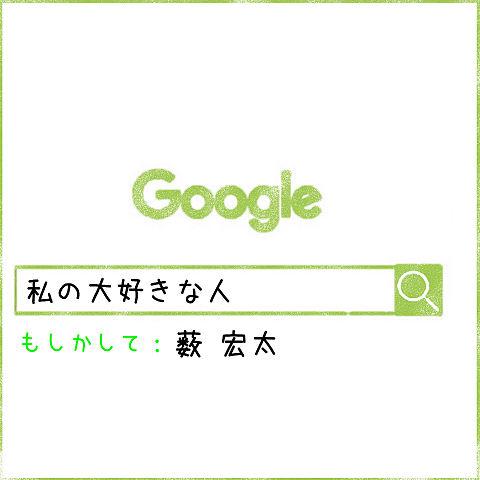 薮宏太/Googleの画像 プリ画像