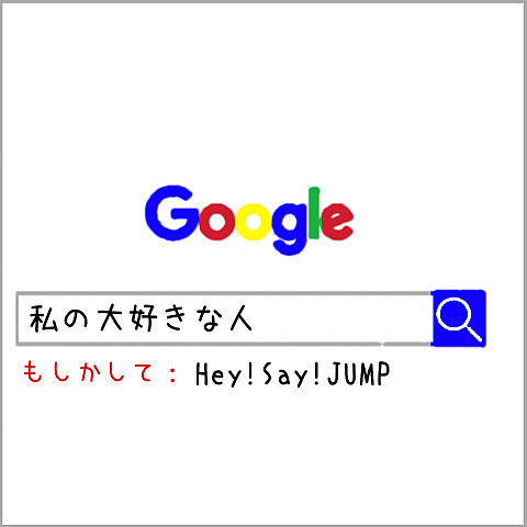Hey!Say!JUMP/Googleの画像 プリ画像