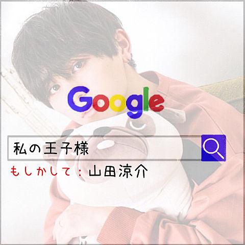 山田涼介/Googleの画像 プリ画像