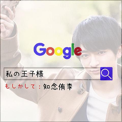 知念侑李/Googleの画像(プリ画像)