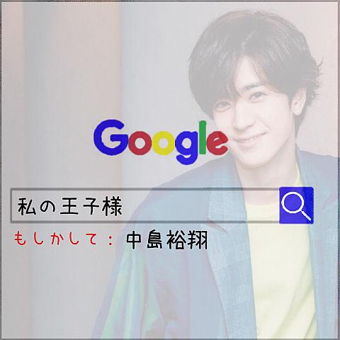 中島裕翔/Googleの画像(プリ画像)