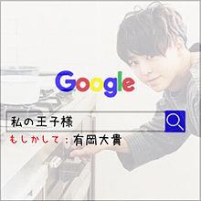 有岡大貴/Google プリ画像
