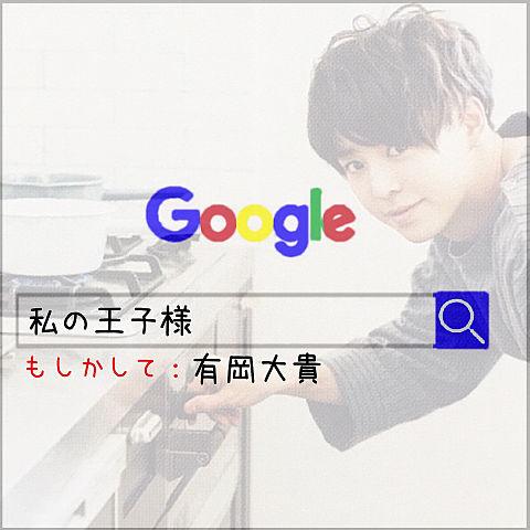 有岡大貴/Googleの画像 プリ画像