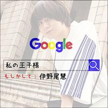 伊野尾慧/Google プリ画像