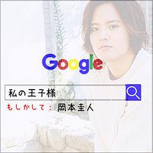 岡本圭人/Google プリ画像