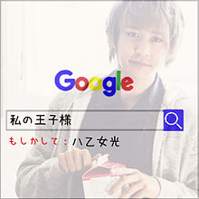 八乙女光/Google プリ画像