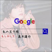 高木雄也/Google プリ画像