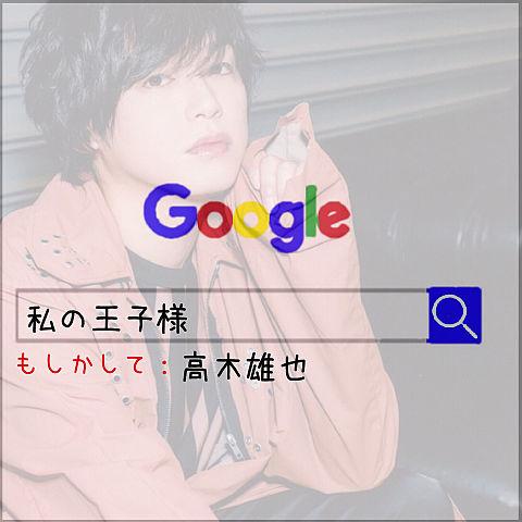 高木雄也/Googleの画像 プリ画像