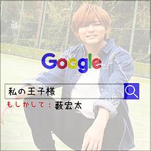 薮宏太/Google プリ画像