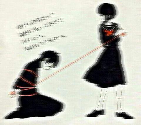 独占欲の画像(プリ画像)