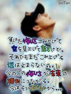 かっこいい言葉〜野球編〜の画像 プリ画像