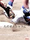 かっこいい言葉〜野球編〜 プリ画像