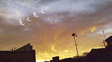 もくもくの画像(夕日に関連した画像)