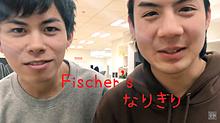 Fischer'sなりきり募集!!の画像(Fischer'sなりきりに関連した画像)
