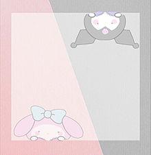 サンリオ♡ポエム素材!!  保存どうぞ~の画像(ポエム素材に関連した画像)