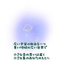 歌詞画像(小さな恋のうた)の画像(MONGOL800に関連した画像)